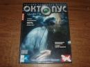 Октопус. Русский подводный журнал. №3 2002 г.