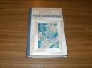 Кучер В. Черноморцы. 1983 г. Я-453