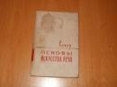 Сопер П. Основы искусства речи.1958 г.