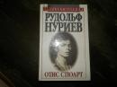 Человек. Легенда. Рудольф Нуриев Отис Стюарт 1998 г.