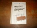 Малин В. И. Облицовка поверхностей природным камнем.  1981 г.