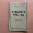 Тунманн. Крымское ханство 1991 г. Я-171