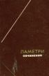 Ламетри. Сочинения 1983 г. Ч-6.