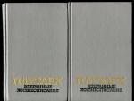 Плутарх. Избранные жизнеописания. В 2 томах 1990 г.