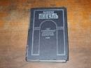 Пикуль В. На задворках Великой империи.1990 г. №-121