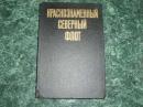 Козлов И.А. Краснознаменный северный флот 1983 г.
