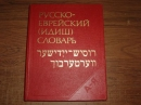 Шапиро М. Русско - Еврейский (идиш) словарь.1989г.