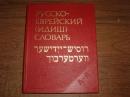 Шапиро М. Русско - Еврейский (идиш) словарь.1989 г.