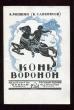 Ропшин В. Конь вороной. 1989 г. Я-534