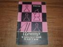 Персиц Б. Центр в шахматной  партии. 1961 г.