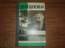 Анисов Л.    Шишкин. ЖЗЛ. 1991 г. Т-6, А-47