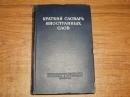 Лехина И.   Краткий словарь иностранных слов.  1952 г.