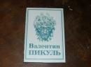 Пикуль В. Собрание. Том  9.1995 г.