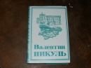Пикуль В. Собрание.Том 3.1992 г.