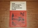Евсеев П.П. Как построить русскую и финскую бани.1981 г.