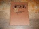 Пикуль В. Исторические миниатюры. В 2 томах. Том 2.1991 г.