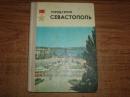 Гармаш П.Е. Город-герой Севастополь.1975