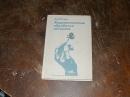 Флеров А.В. Художественная обработка металлов. 1976 г. Я-249а