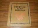 Анохин В.А. Монетное дело Боспора.1986 г.