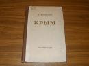 Маслов Е. Крым. 1954 г. А-46