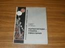 Драчук В., Кара Я., Челышев Ю. Керкинтида - Гезлев - Евпатория. 1977 г.