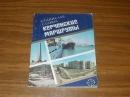 Славич С. Керченские маршруты. 1986 г.