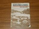 Шавшин В. Балаклава.1990 г.