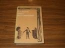 Марков П.А. Книга воспоминаний.1983 г.