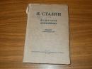 Сталин И. Вопросы ленинизма. 1939 г. Я-222
