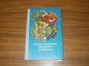Ивашин Д.С. и др. Лекарственные растения Украины. 1975 г.