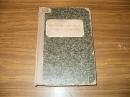 Пушкин А.С. Полное собрание сочинений в 6 томах. Том V.1936г.