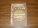 Попова Т.Д. Гомеопатический лечебник.1995 г.