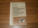 Лившиц Я.Д. Расчет железобетонных конструкций.1971 г.