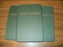 Есенин С. Собрание сочинений в 3 томах. 1977 г.