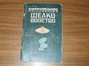Злотин А.З. Занимательное шелководство. 1984 г.