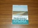 Львова Е.В. Равнины Крыма. 1982 г.