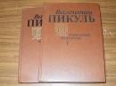 Пикуль В. Исторические миниатюры в 2 томах.  1991 г.