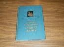 Минаев И. П.Дневники путешествий в Индию и Бирму.1955 г. А-2