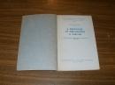 Одуева Н.К. О переходе от ощущения к мысли. 1963 г.