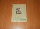 Яралов Ю.С. Города Армении. 1950 г. Я-116