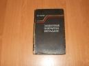 Лайнер В. И. Защитные покрытия металлов. 1974 г.