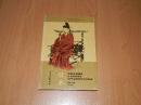 Пасков С.С. Япония в раннее средневековье VII-XII века.1987 г.