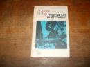 Хэкмен Д., Коди Д. Подводный инструмент  1985 г.