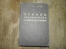 Патрик Б.А. Основы авиационной радиоэлектроники 1973 г. Я-91
