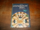 Херман Д. Открыватели неба.   1981 г.