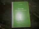 Суслин П.П. Пособие для судового электрика 1952 г. Я-99