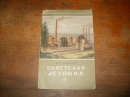 Шарков В.А. Советская Эстония.   1953 г.