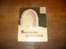 Альбов С. В. Минеральные источники.   1966 г.
