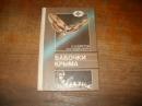 Ефетов К. А., Будашкин Ю. И. Бабочки Крыма.   1990 г.