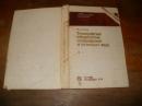 Хаммер М. Технология обработки природных и сточных вод.   1979 г.